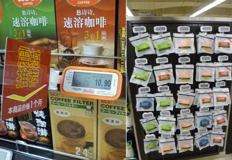 What kind of electronic price tag is suitable for different stores in the supermarket?